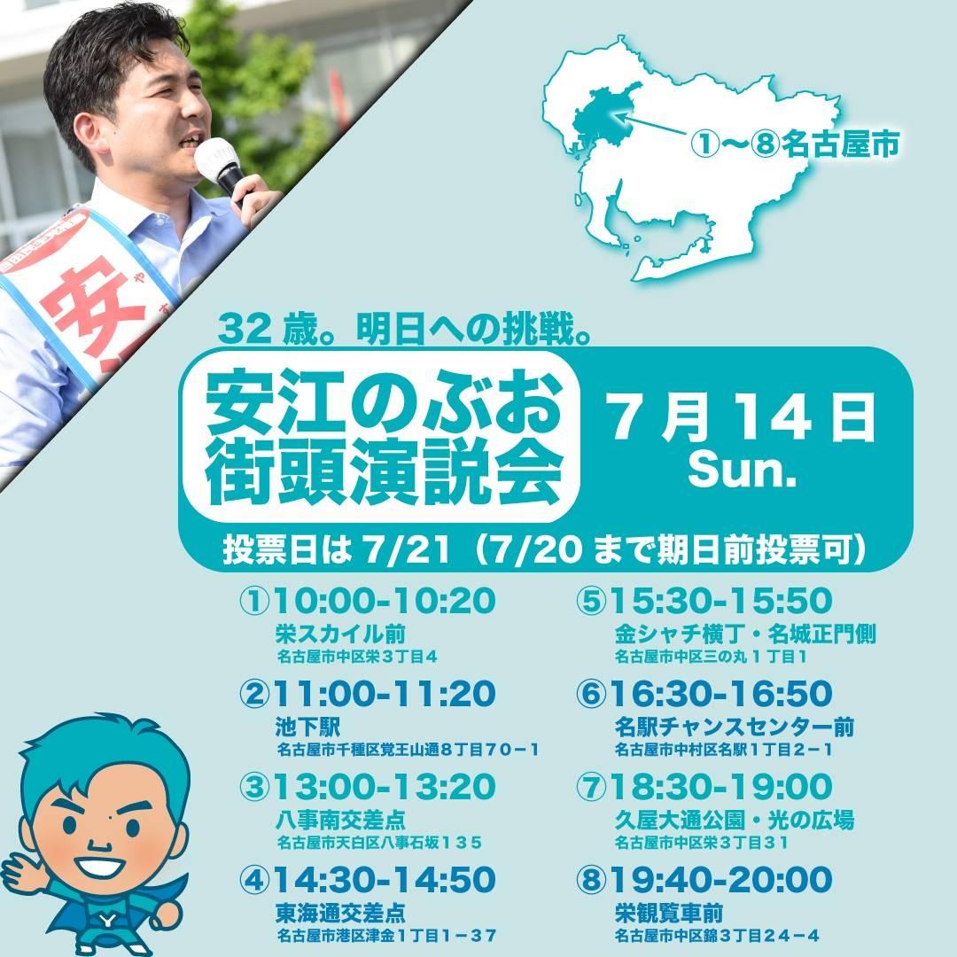 7月14日(日)街頭演説会スケジュール|安江のぶお 2019年参院選 愛知選挙区候補