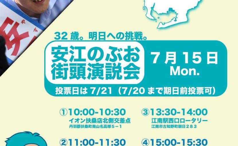 7月15日(月)街頭演説会スケジュール|安江のぶお 2019年参院選 愛知選挙区候補