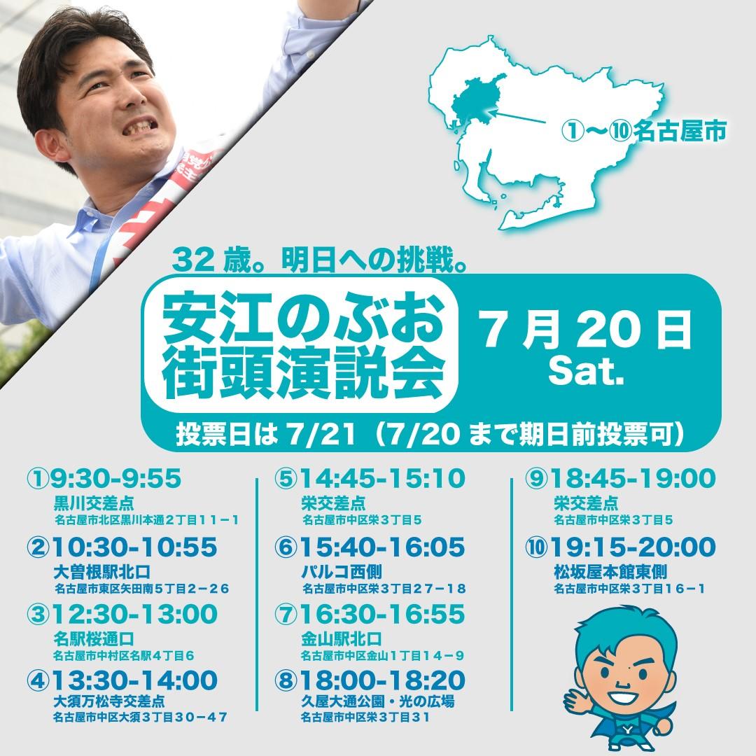 7月20日(土)街頭演説会スケジュール|安江のぶお 2019年参院選 愛知選挙区候補