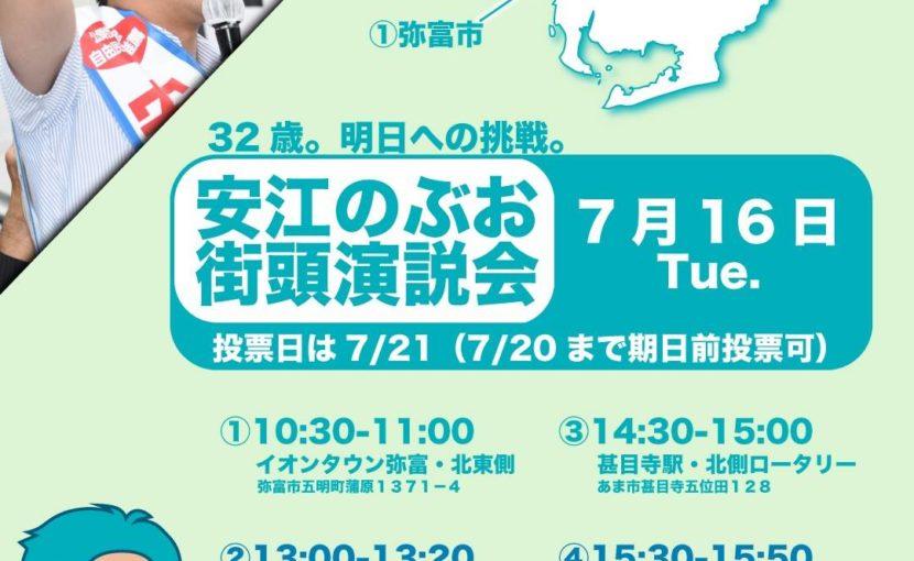 7月16日(火)街頭演説会スケジュール|安江のぶお 2019年参院選 愛知選挙区候補