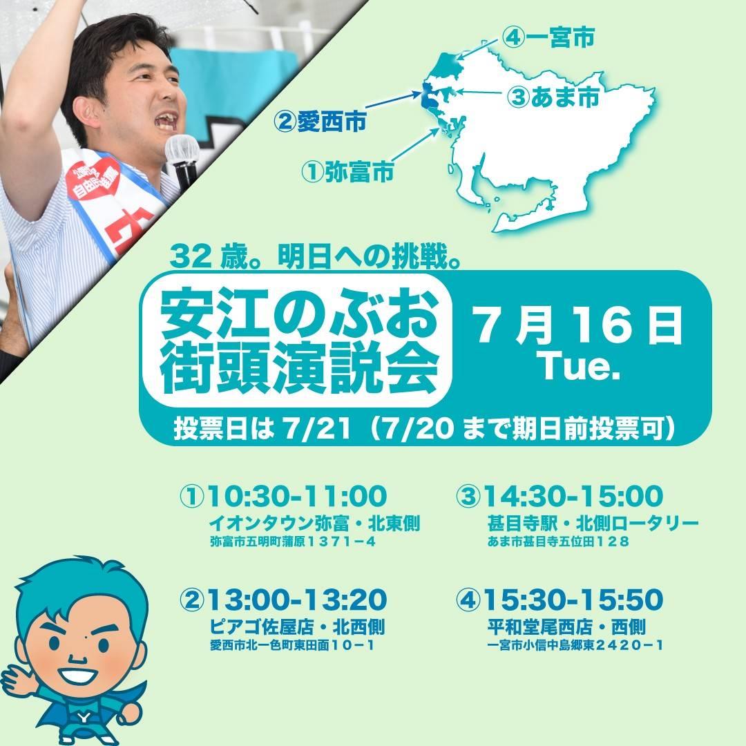7月16日(火)街頭演説会スケジュール 安江のぶお 2019年参院選 愛知選挙区候補