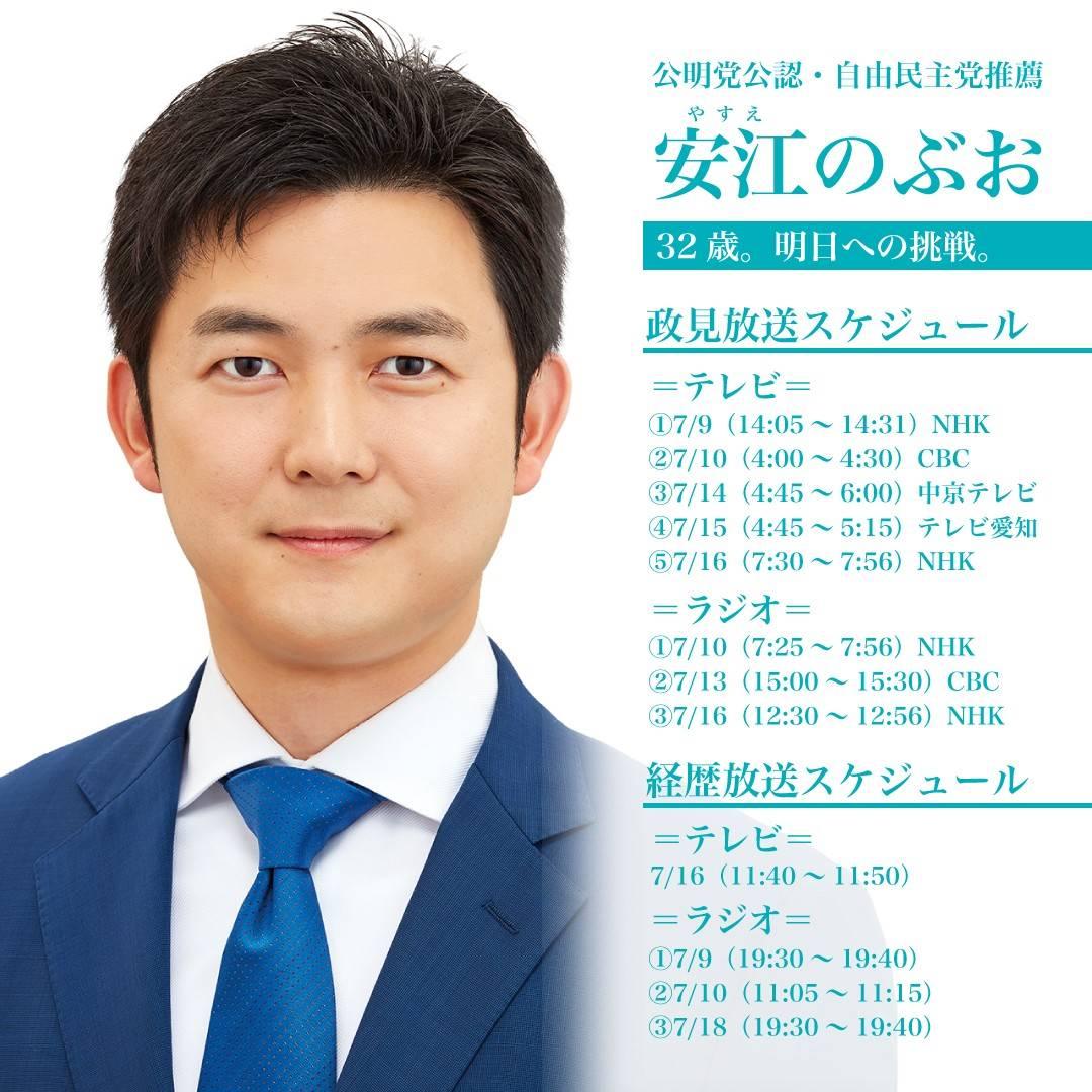 安江のぶおの政見放送