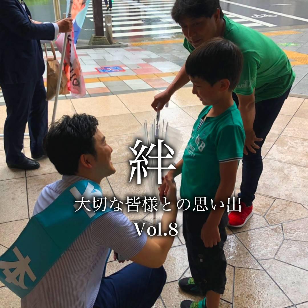 安江のぶお【絆 ~大切な皆さんとの思い出~】 Vol.8