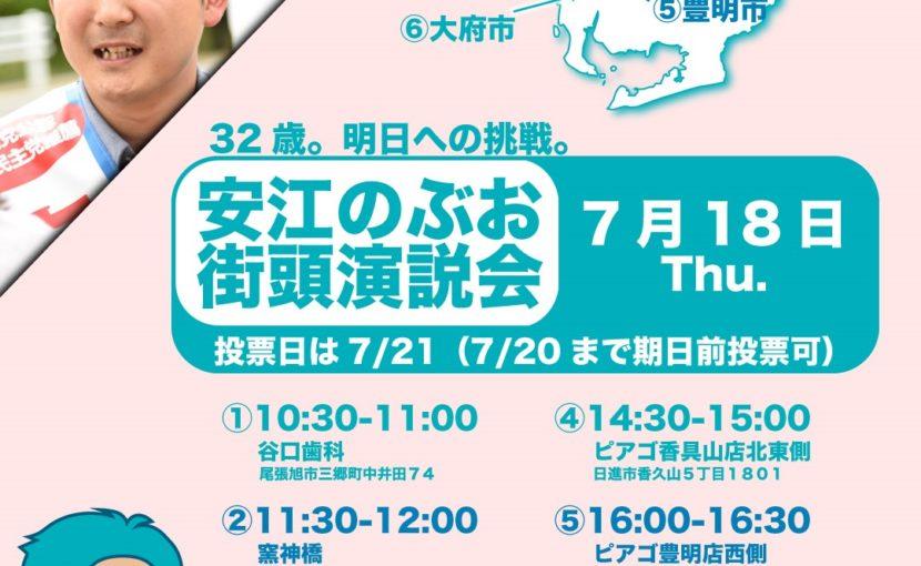 7月18日(木)街頭演説会スケジュール|安江のぶお 2019年参院選 愛知選挙区候補