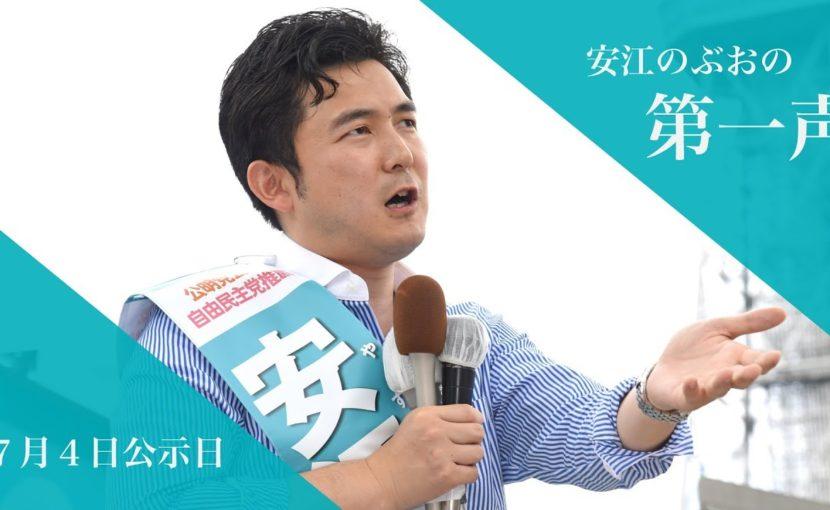 公示日・第一声|安江のぶお 2019年参院選 愛知選挙区候補
