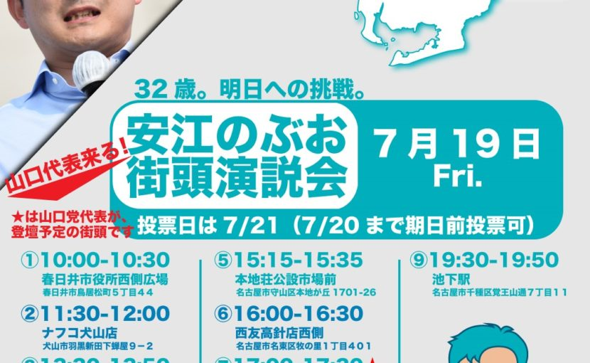 7月19日(金)街頭演説会スケジュール|安江のぶお 2019年参院選 愛知選挙区候補