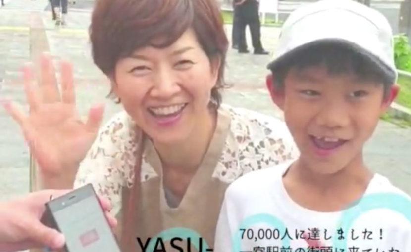 YASU-METER70,000人目の「応援」ボタン