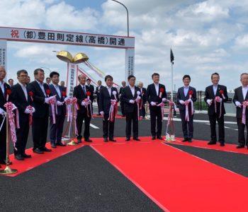 豊田市の豊田則定線高橋の開通式に参加