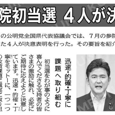 (参院初当選4人が決意)迅速・的確・丁寧に課題へ取り組む/愛知県本部 安江伸夫