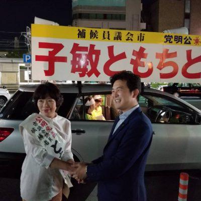稲沢市議会議員選挙 とちもと敏子