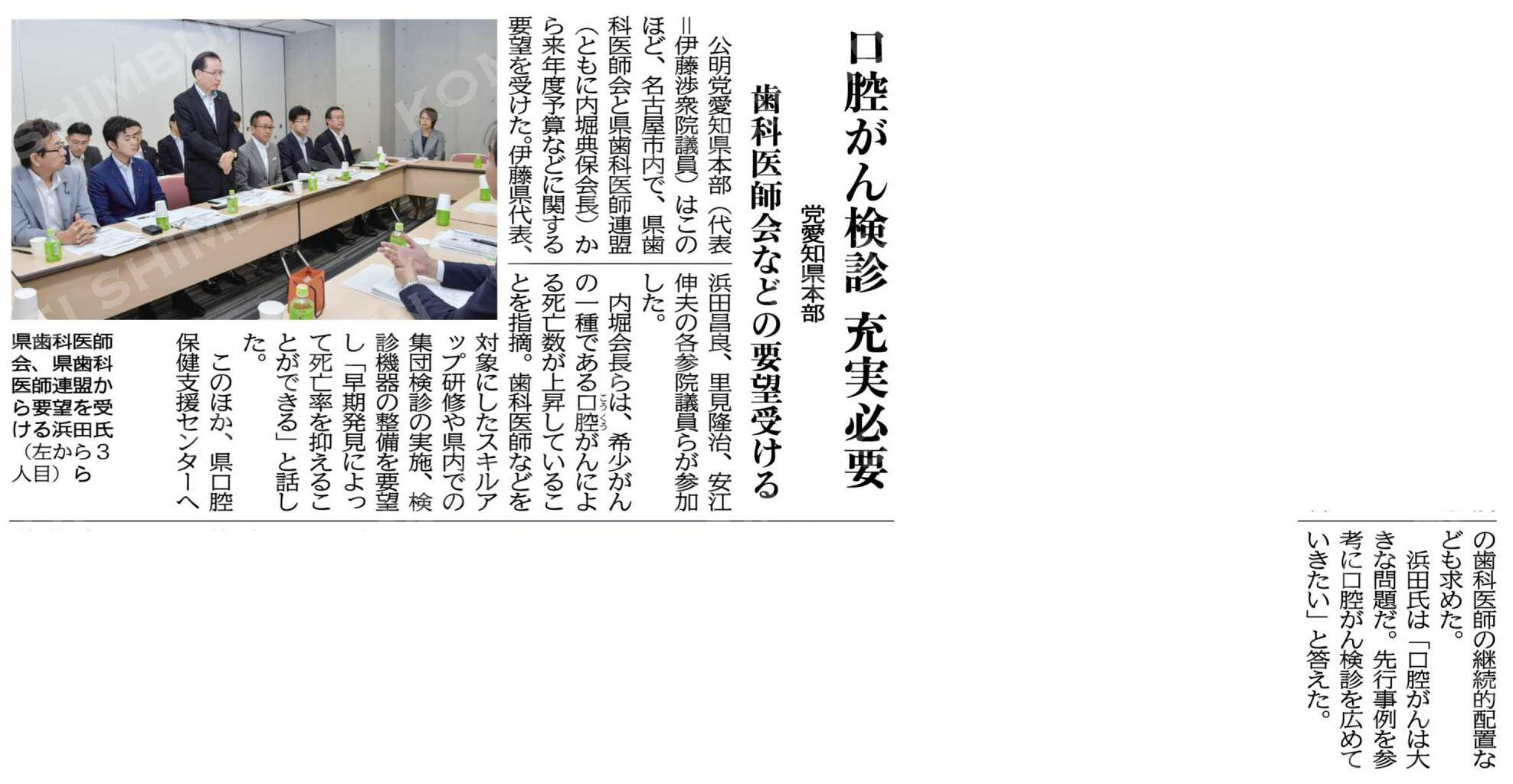 口腔がん検診の充実必要/歯科医師会などの要望受ける/党愛知県本部