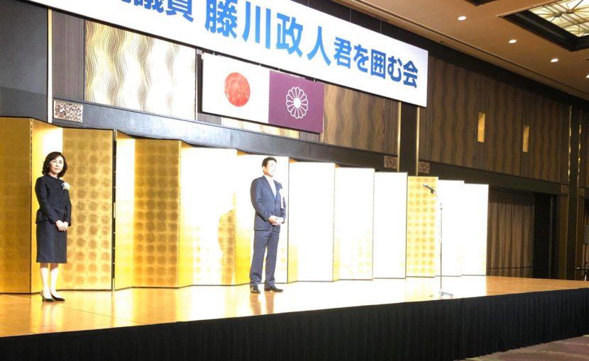 参議院議員の藤川政人先生を囲む会に参加
