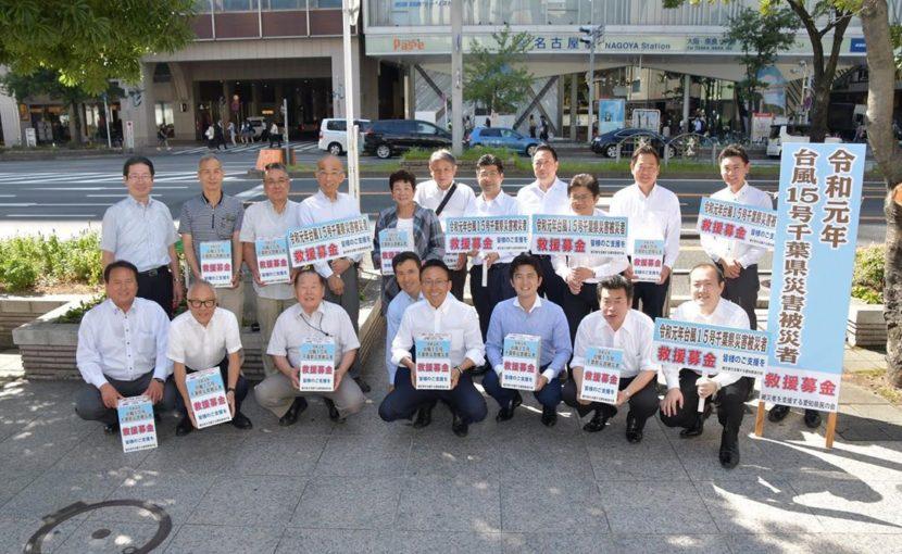台風15号千葉県災害被災者の救援募金