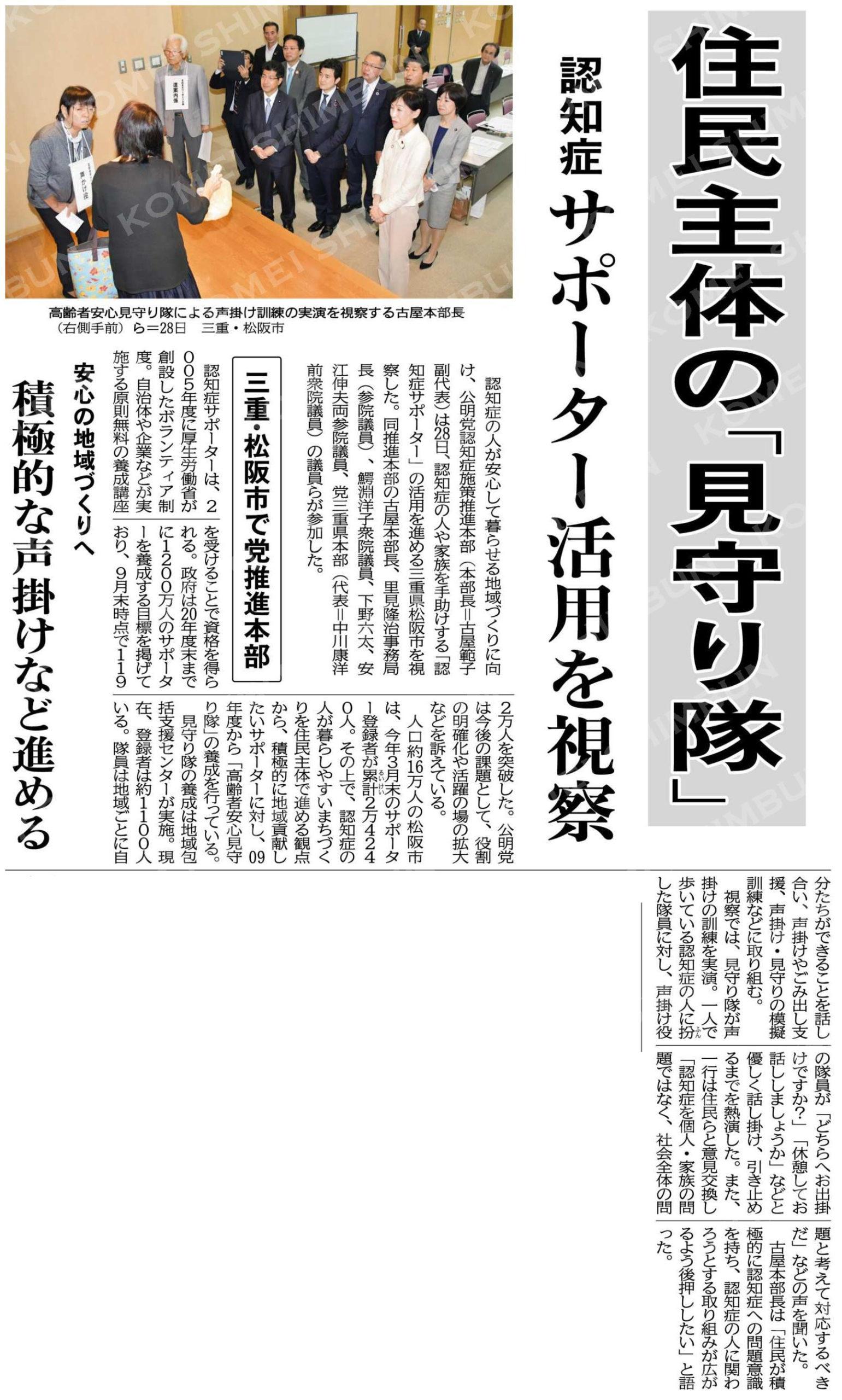 住民主体の「見守り隊」/認知症サポーター活用を視察/三重・松阪市で党推進本部