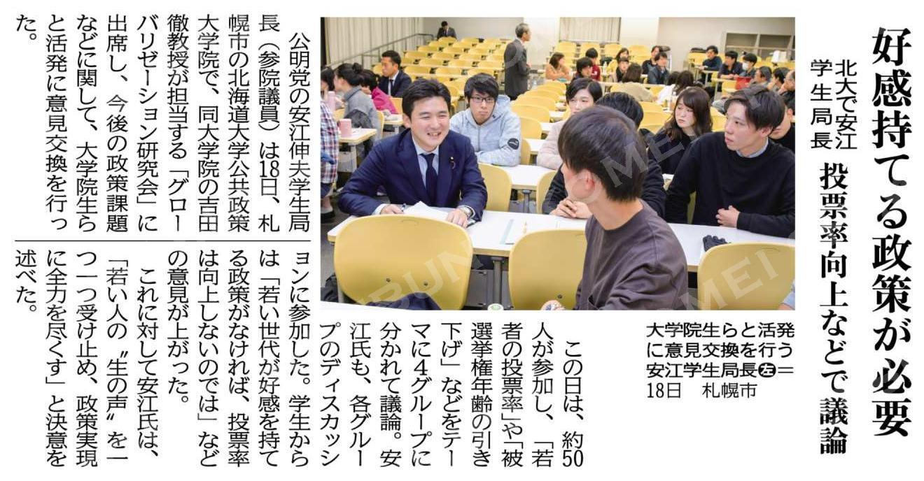 好感持てる政策が必要/投票率向上などで議論/北大で安江学生局長