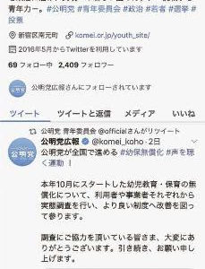 (KOMEI@「何でも調査班」)党青年委がツイッターで活動アピール