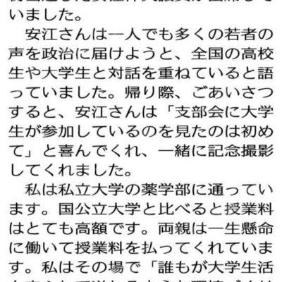 (波紋)若者の声を聞く公明党に期待/愛知県蒲郡市 小野早香