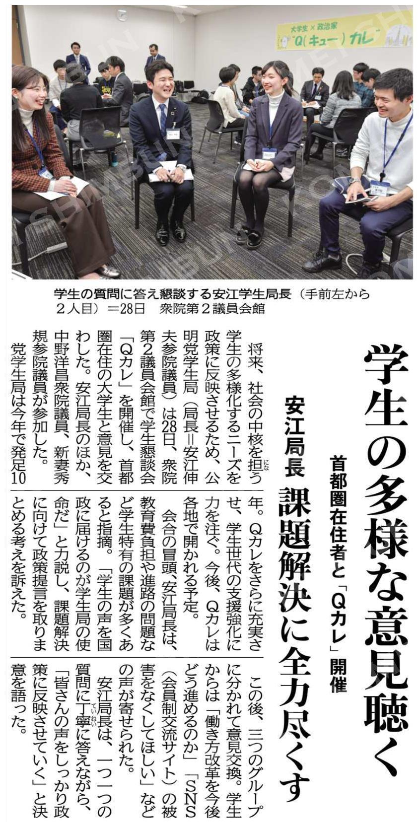 (首都圏在住者と「Qカレ」開催)学生の多様な意見聴く/課題解決に全力尽くす/安江局長