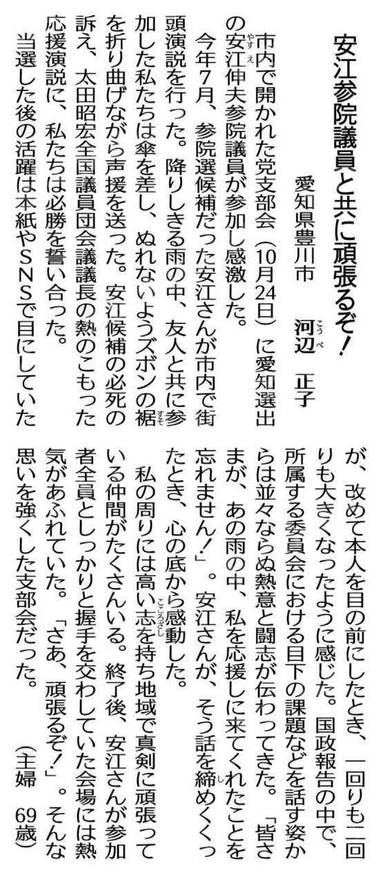 (波紋)安江参院議員と共に頑張るぞ!/愛知県豊川市 河辺正子