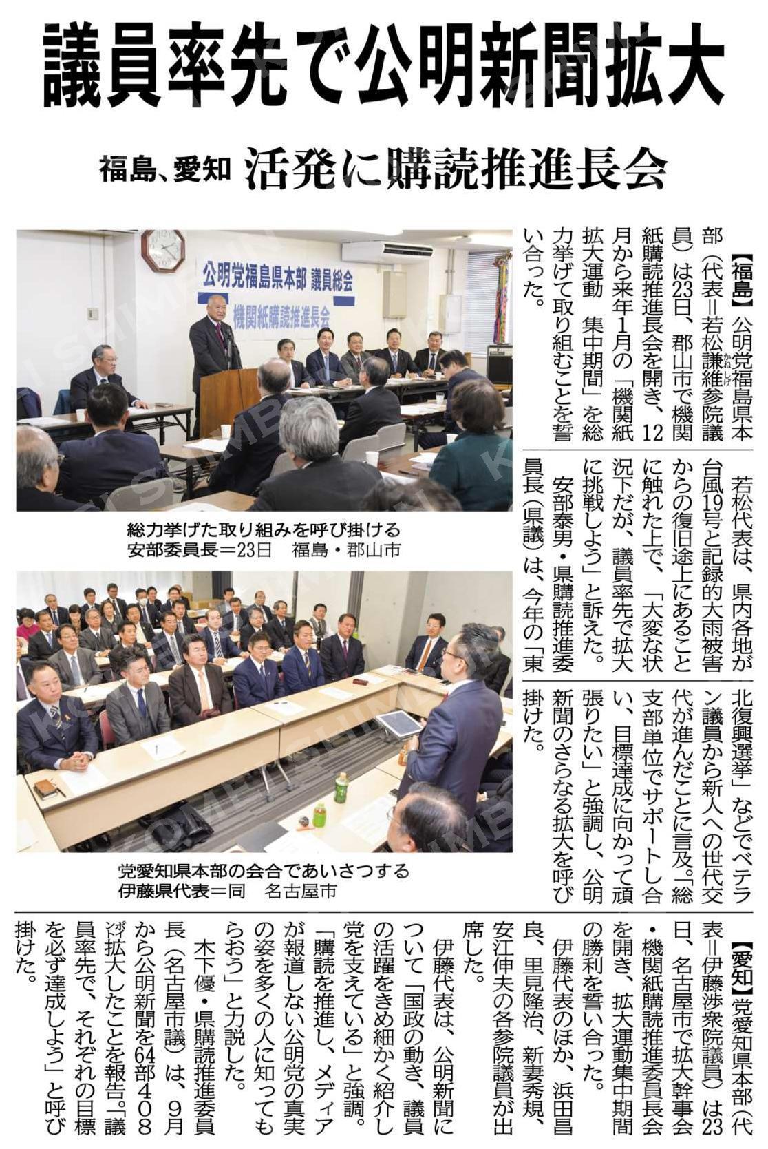 議員率先で公明新聞拡大/福島、愛知で活発に購読推進長会