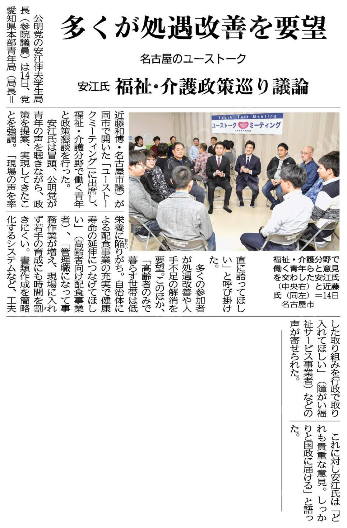 多くが処遇改善を要望/安江氏 福祉・介護政策巡り議論/名古屋のユーストーク