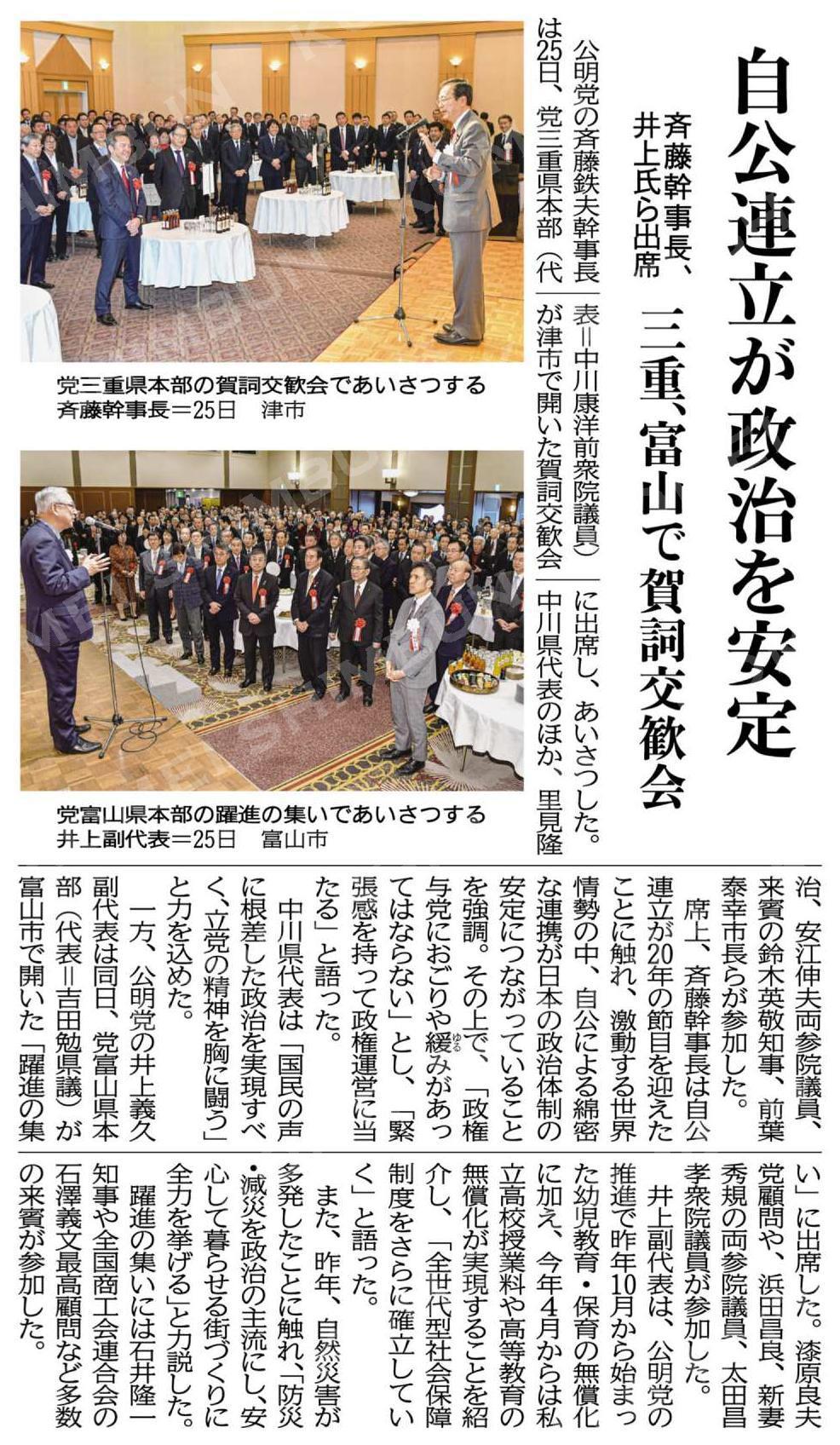 自公連立が政治を安定/三重、富山で賀詞交歓会/斉藤幹事長、井上氏ら出席