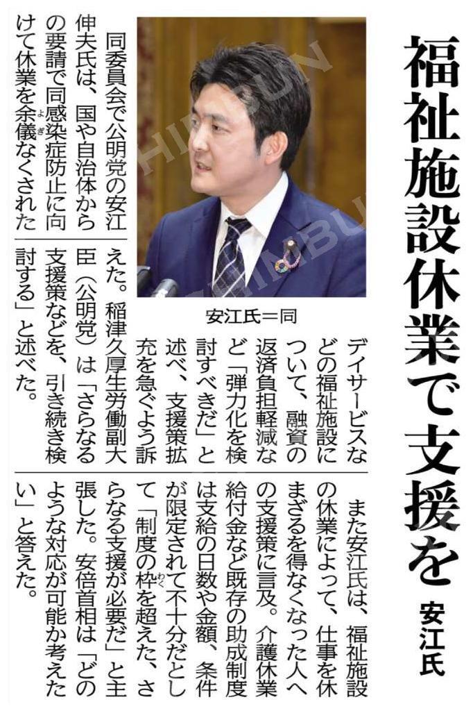 (参院予算委)福祉施設休業で支援を/安江氏