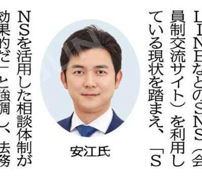 (参院で活発に委嘱審査=18日)子どもの人権相談、SNS活用すべき/安江氏