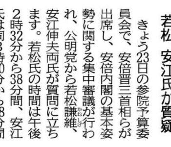 (国会中継=NHK)若松、安江氏が質疑