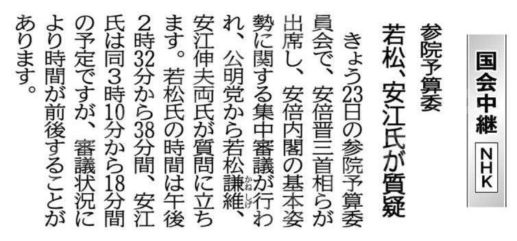 (国会中継=NHK)若松、安江氏が質疑/参院予算委
