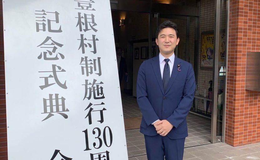 豊根村制施行130周年の記念式典