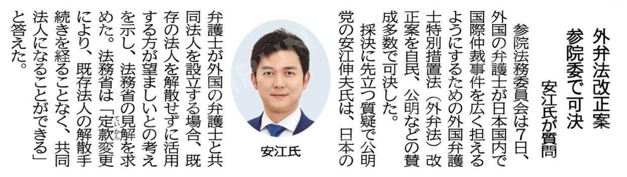 (委員会質疑から)外弁法改正案参院委で可決/安江氏が質問