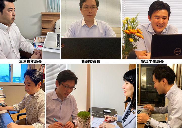 (KOMEI@「何でも調査班」)党青年委がオンラインで懇談/活発にユーストーク/連休含む16日間で46回開催