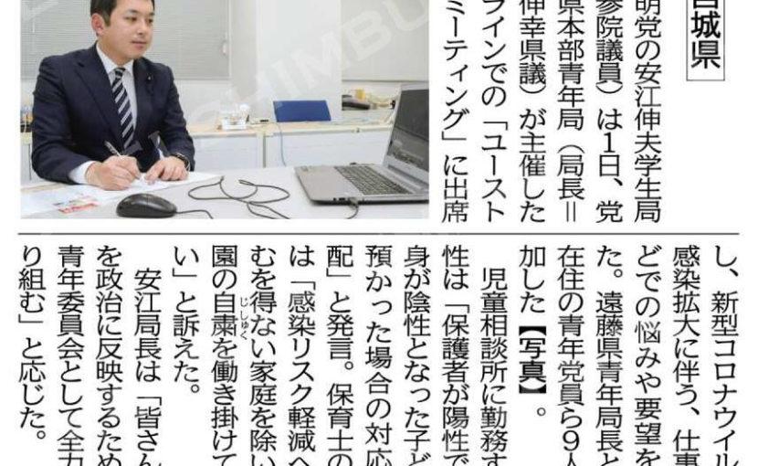(党県青年局がユーストーク)/宮城県