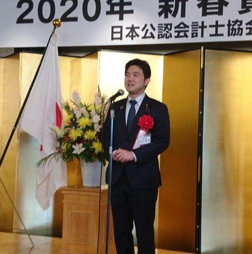 日本公認会計士協会東海会の賀詞交歓会