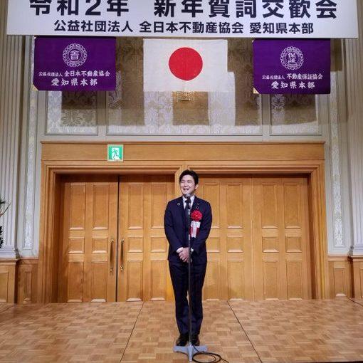 全日本不動産協会愛知県本部の新年賀詞交歓会に参加