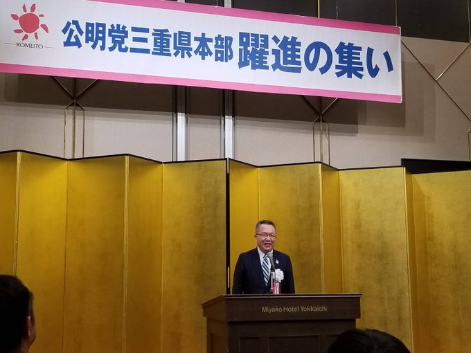 中川やすひろ三重県本部代表