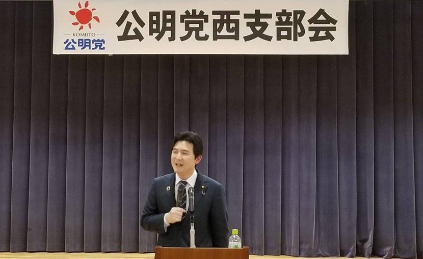 名古屋市西区の公明党支部会に参加