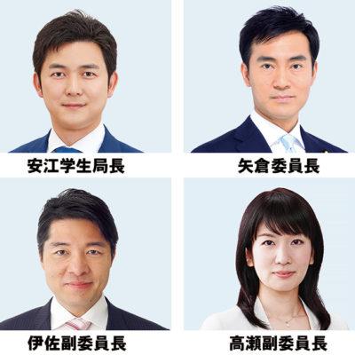 (KOMEI@「何でも調査班」)オンライン会議党青年委と日本若者協議会