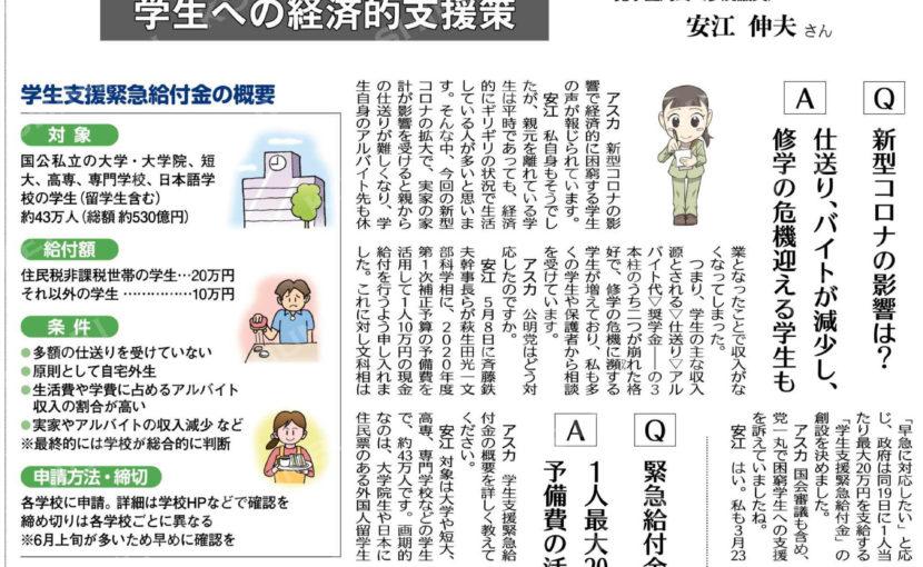 (ズバリ聞きます!)学生への経済的支援策/答える人=党学生局長(参院議員) 安江伸夫さん