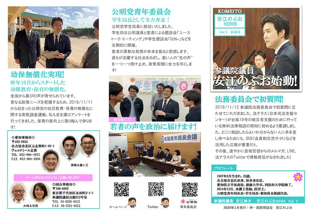 安江のぶおNEWS vol.3|PDFダウンロード