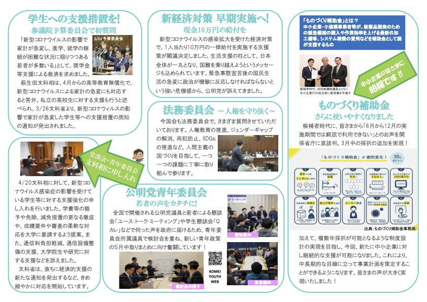 安江のぶおNEWS vol.4|PDFダウンロード