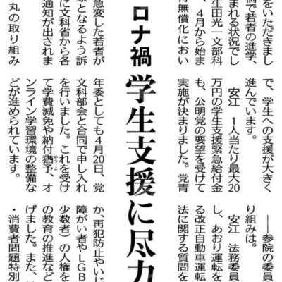 参院選初当選から1年、青年国会議員に聞く/コロナ禍、学生支援に尽力/安江伸夫学生局長