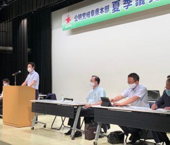 公明党岐阜県本部の夏季議員研修会