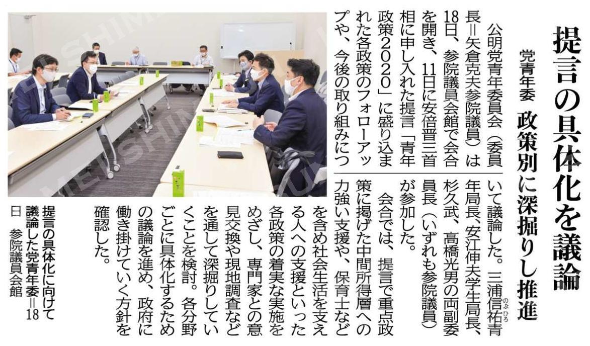 提言の具体化を議論/政策別に深掘りし推進/党青年委
