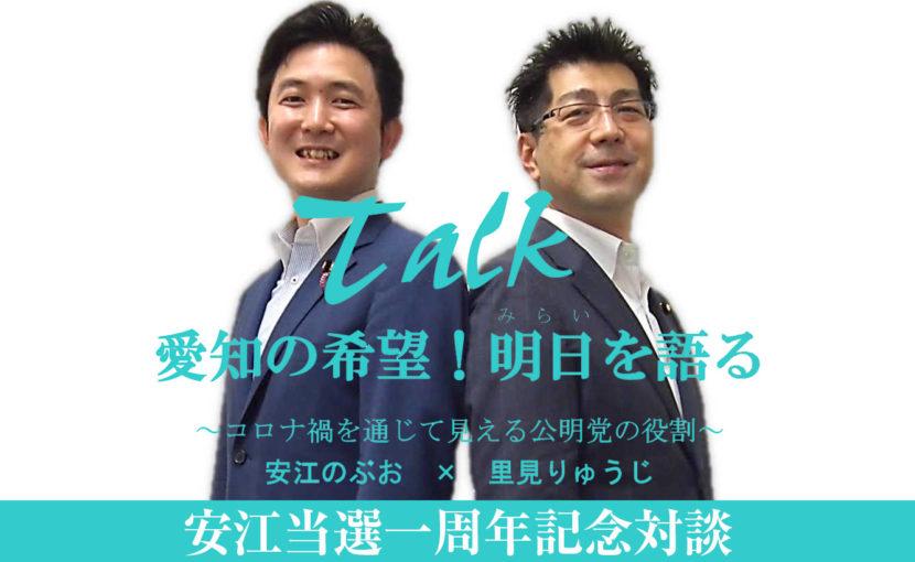 【対談】安江のぶお×里見りゅうじ Talk 愛知の希望!明日を語る