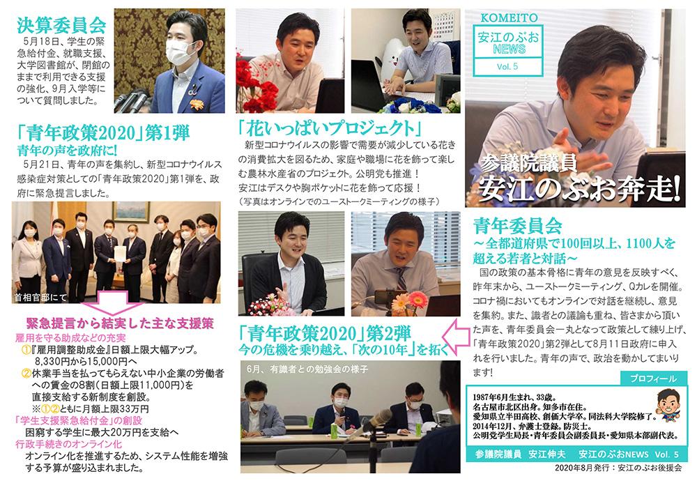 安江のぶおNEWS vol.5|PDFダウンロード