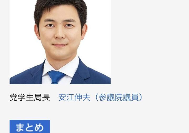 安江学生局長の投稿