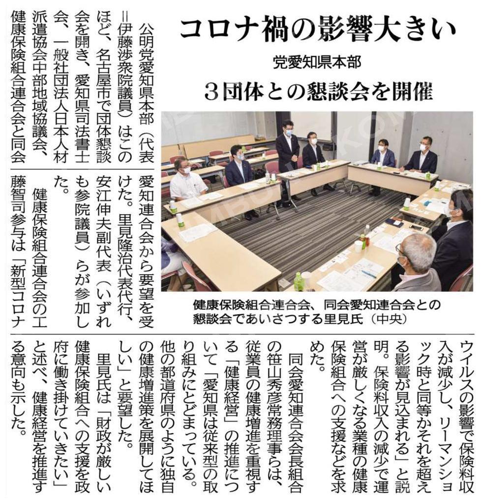 コロナ禍の影響大きい/3団体との懇談会を開催/党愛知県本部