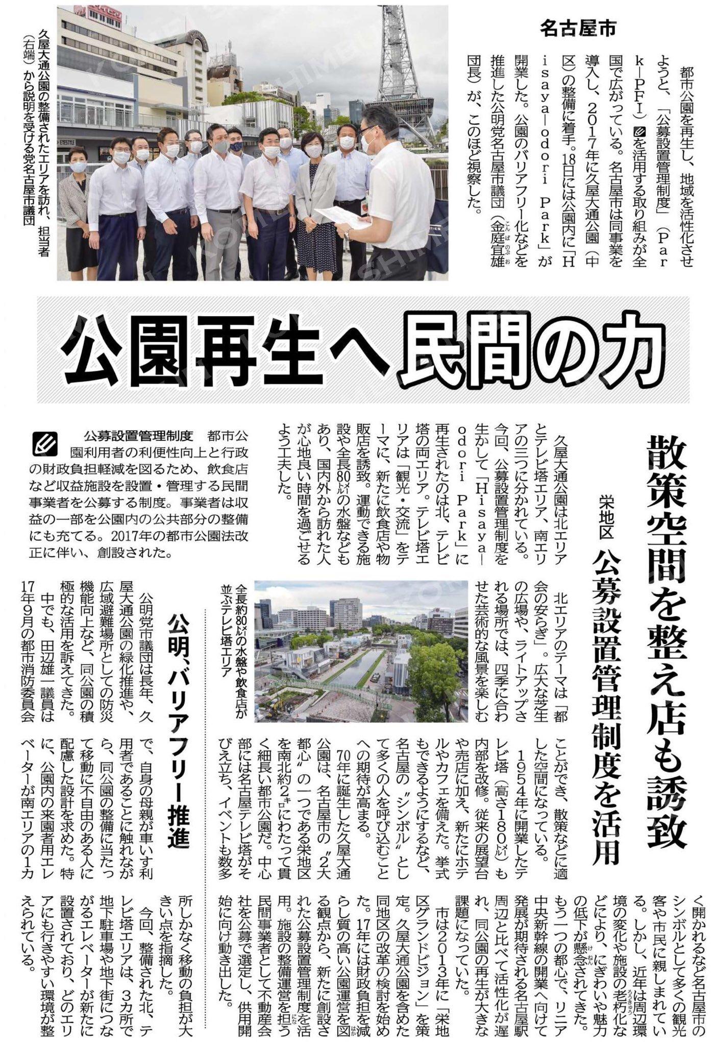 公園再生へ民間の力/散策空間を整え店も誘致/名古屋市